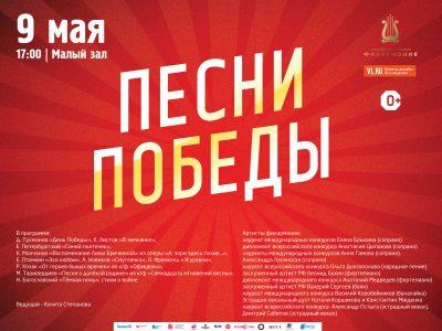 9 мая Малый зал Начало 17.00 Праздничная концертная программа «Песни Победы»