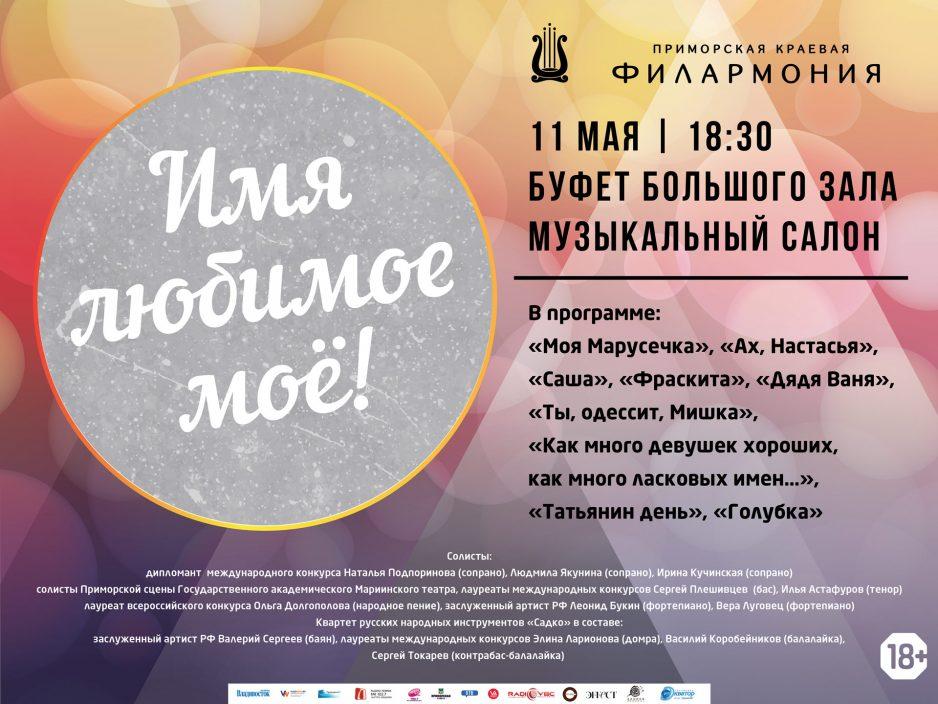 11 мая Буфет большого зала Начало 18.30Музыкальный Салон «Имя любимое моё…»