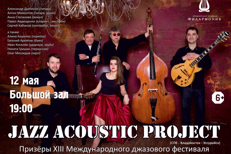 12 мая / 19:00 /  Jazz Acoustic Project /  Призёры XIII Международного джазового фестиваля