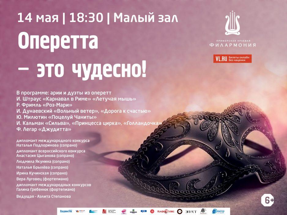14 мая Малый зал Начало 18.30 Концертная программа «Оперетта – это чудесно!»