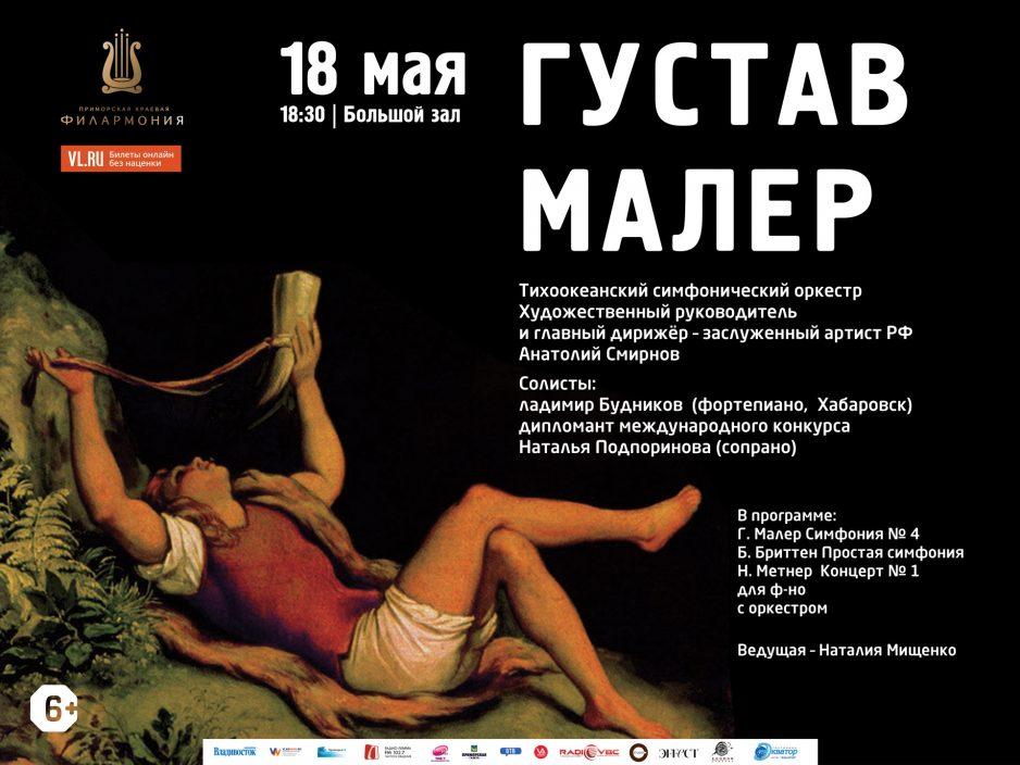 18 мая Большой зал Начало 18.30 Абонемент № 10 «Великие Романтики» Концертная программа «Густав Малер» Тихоокеанский симфонический оркестр