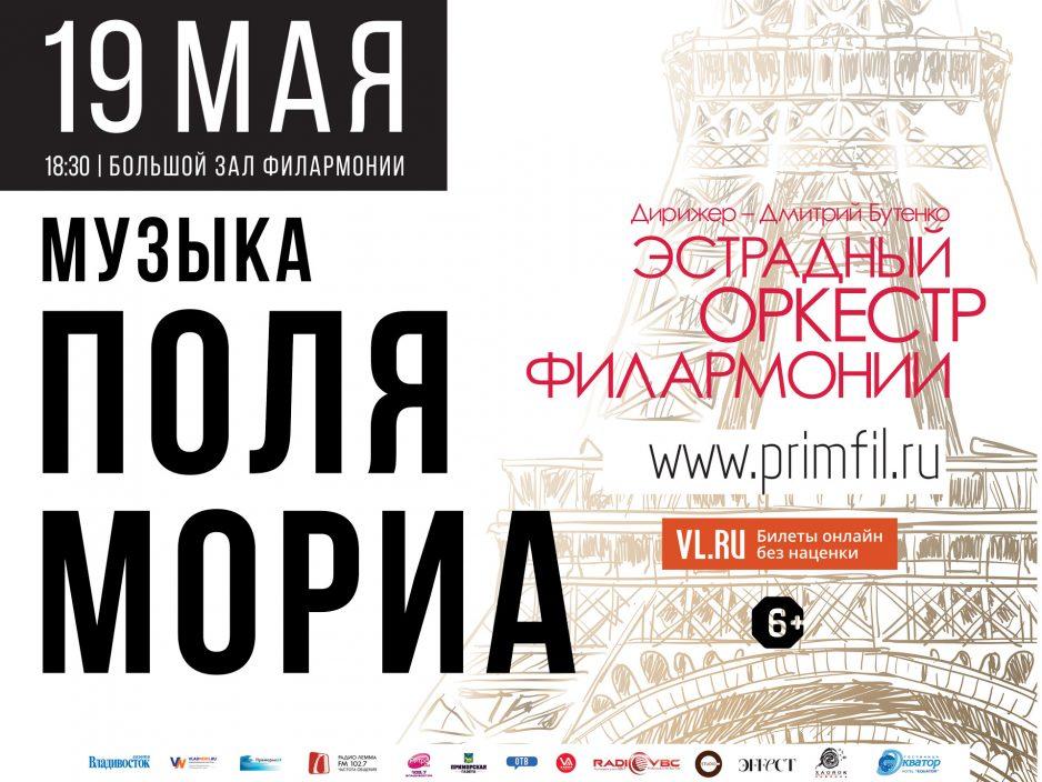 19 мая Большой зал Начало 18.30 Концертная программа «Поль Мориа» Эстрадный оркестр