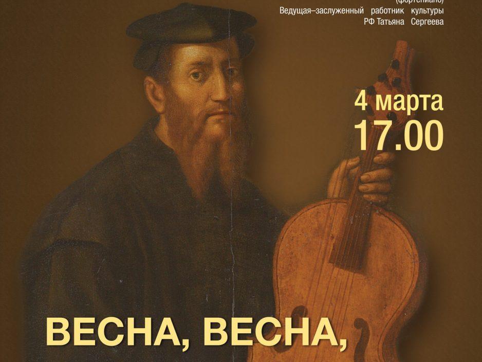 4 марта 17.00 Приморская государственная картинная галерея «ВЕСНА, ВЕСНА - ПОРА ЛЮБВИ...»