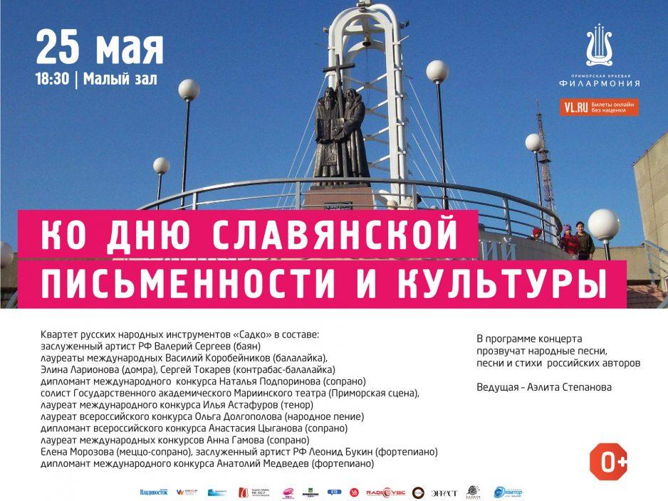 25 мая Малый зал Начало 18.30 Абонемент  № 9 «Весенний» - 2017 Концертная программа «Ко Дню славянской письменности и культуры»