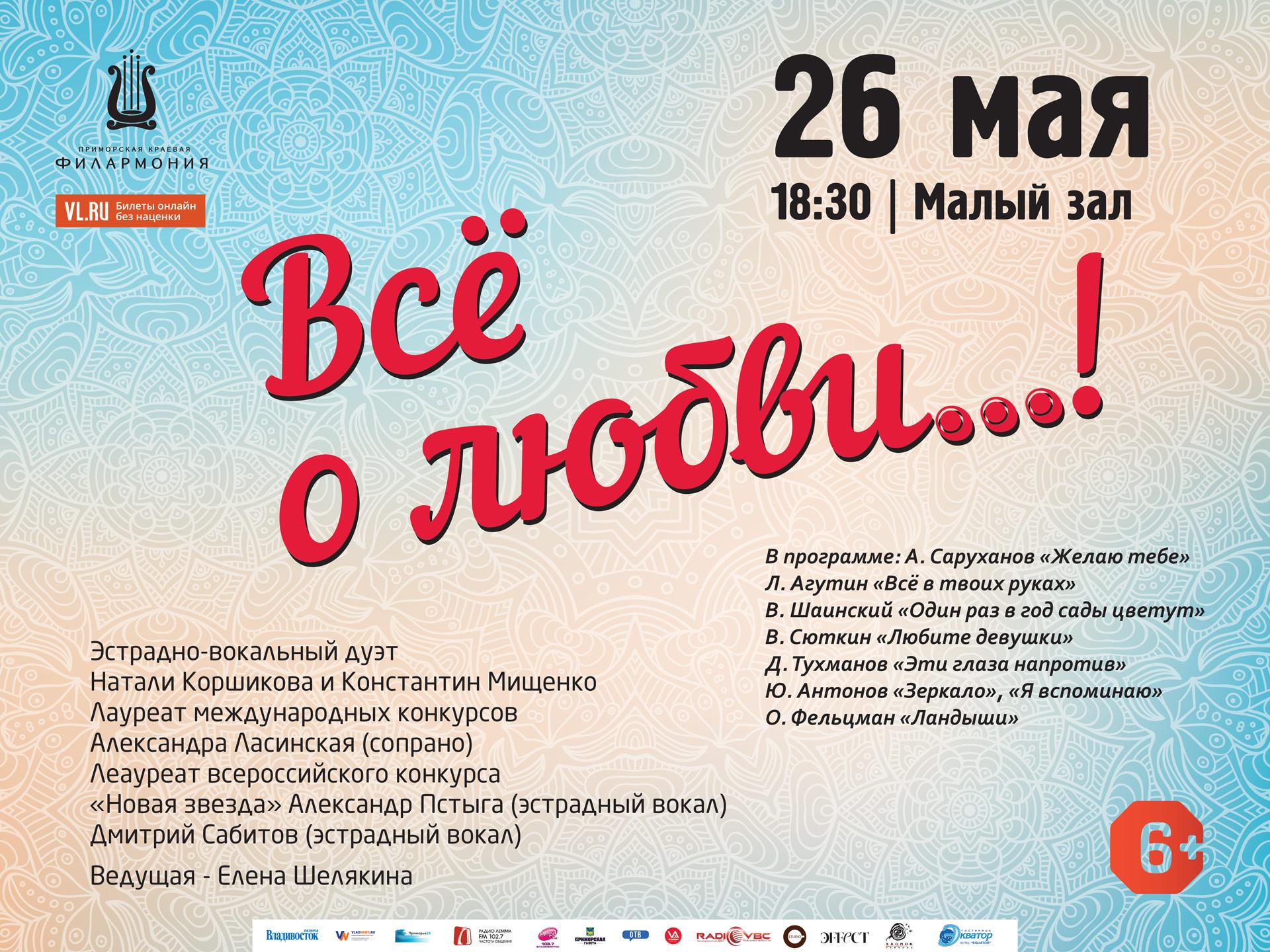 26 мая Малый зал Начало 18.30 Эстрадная концертная программа «Всё о любви…!»»