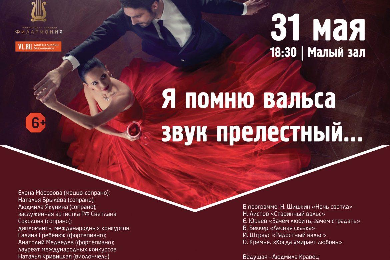 31 мая Малый зал Начало 18.30 Концертная программа «Я помню Вальса звук прелестный…»
