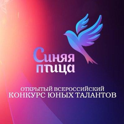 """25 апреля Большой зал 10:00 - 17:00 Детский фестиваль """"Синяя птица"""""""