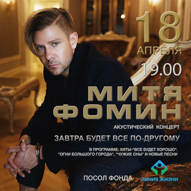 АКЦИЯ! 2 билета по цене одного на концерт Мити Фомина. 18 апреля, Большой зал, начало 19.00