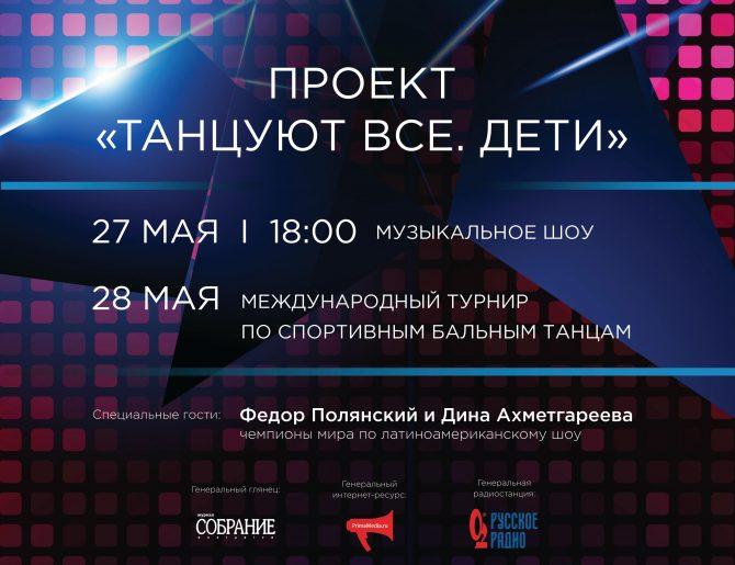27 мая Большой зал 18.00 Проект «Танцуют все. Дети»
