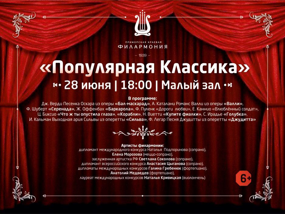 28 июня Малый зал Начало 18.30 Концертная программа «Популярная Классика»