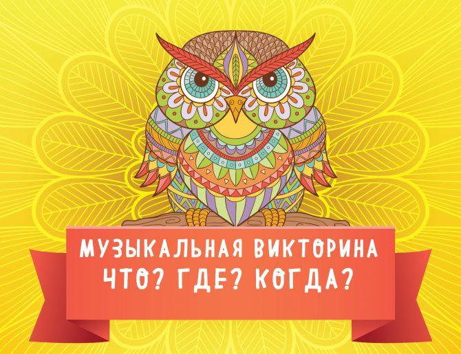 24 июня Малый зал Начало 12.00 Детская Эстрадная музыкальная программа к Году Экологии в России «Музыкальная викторина «Что? Где? Когда?»