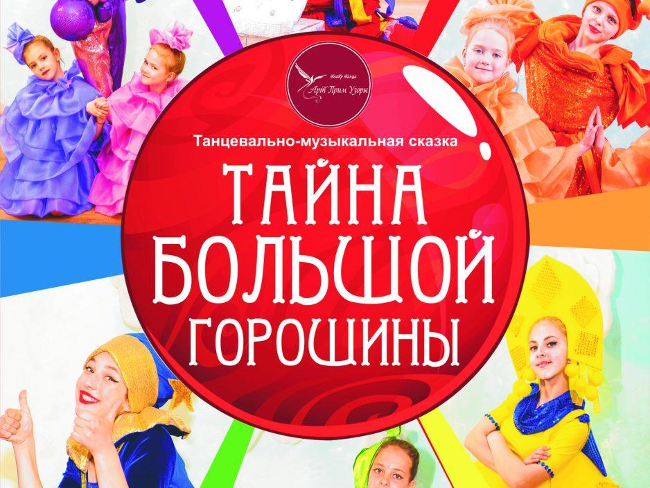 22 июня Большой зал Начало 11.00 Музыкальный спектакль «Тайна большой Горошины»