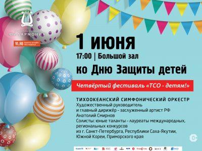 1 июня Большой зал Начало 17.00 Концертная программа ко Дню Защиты детей Четвёртый фестиваль «ТСО – детям!»
