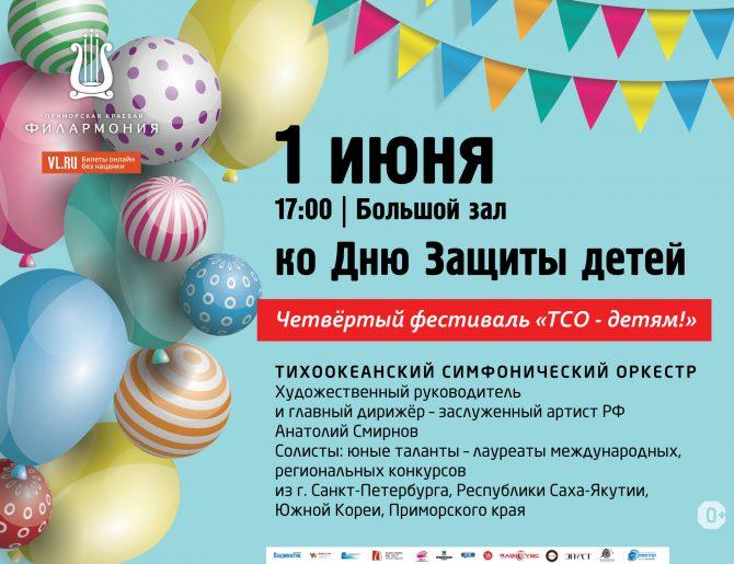 1 июня Большой зал Начало 17.00 Концертная программа ко Дню Защиты детей Четвёртый фестиваль «ТСО - детям!»