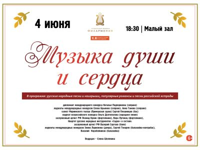 4 июня Малый зал Начало 18.30 Концертная программа «Музыка души и сердца»