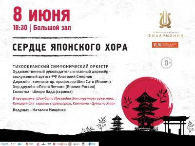 8 июня Большой зал Начало 18.30 Концертная программа «Сердце японского хора» Тихоокеанский симфонический оркестр