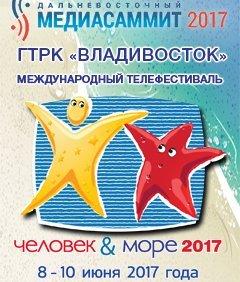 10 июня Большой зал Начало 10.00 Закрытие фестиваля  «Человек и Море»