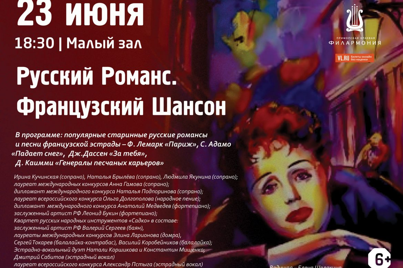 23 июня Малый зал Начало 18.30 Концертная программа «Русский Романс. Французский Шансон»