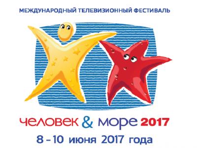 10 июня / Большой зал / 10:00 Закрытие фестиваля«Человек и море»