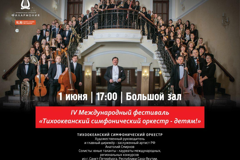 1 июня IV фестиваль «Тихоокеанский симфонический оркестр - детям!»