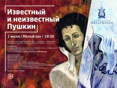 1 июля «Известный и неизвестный Пушкин»