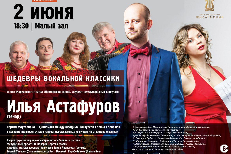 2 июня Малый зал Начало 18.30 Концертная программа «Шедевры вокальной классики»