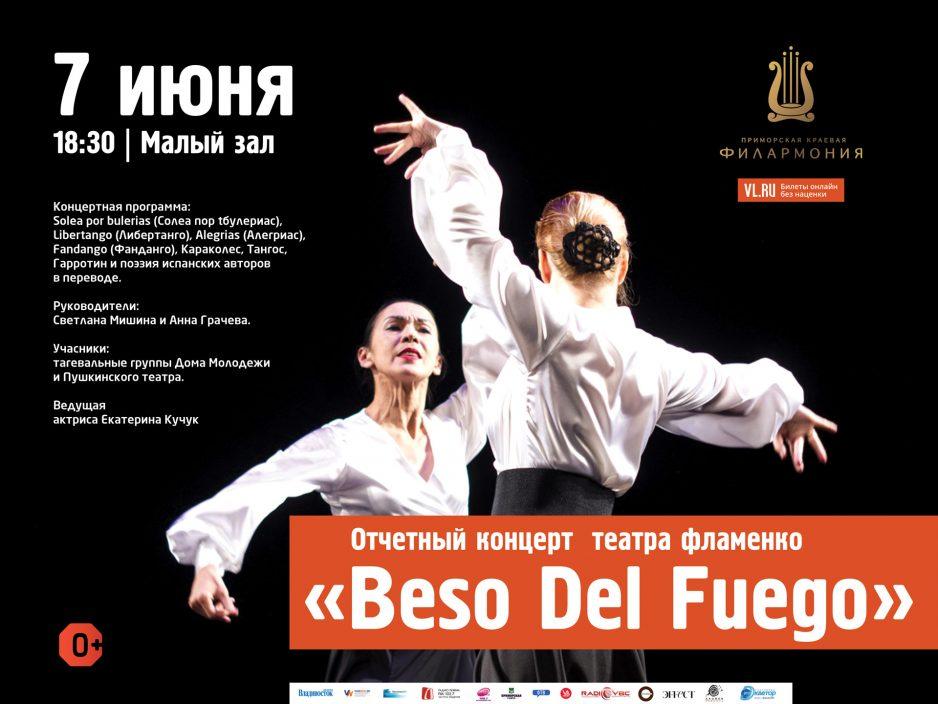 7 июня / Малый зал / 18:30 Отчетный концерт театра фламенко «Beso Del Fuego»
