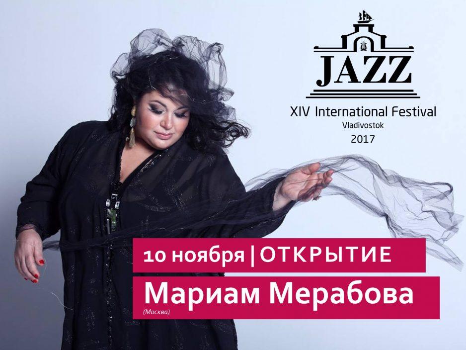 10 ноября / Большой зал / 19:00 ОТКРЫТИЕ Мариам Мерабова (Москва)