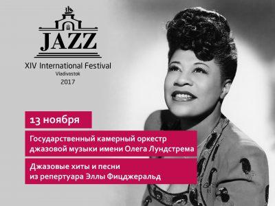 13 ноября / Большой зал / 19:00 Виртуальный концертный зал «Леди-джаз посвящается»