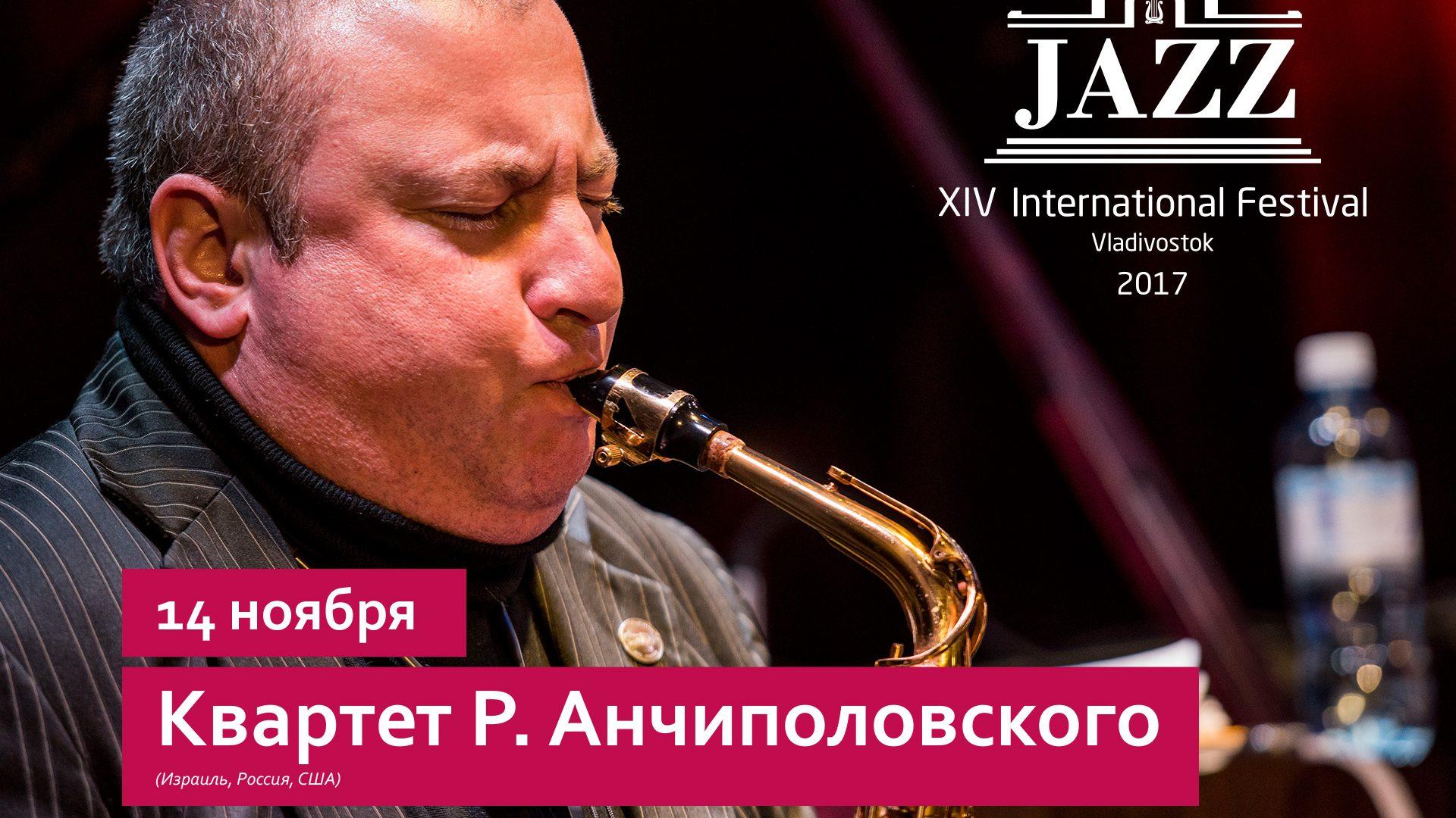 14 ноября / Большой зал / 19:00 Квартет Р. Анчиполовского