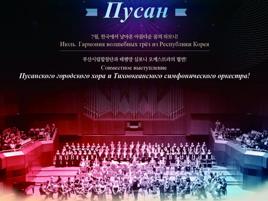 14 июля Гала-Концерт Пусан (Юж. Корея)