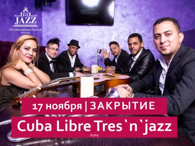 17 ноября / Большой зал / 19:00  ЗАКРЫТИЕ Cuba Libre Tres`n`jazz (Куба)
