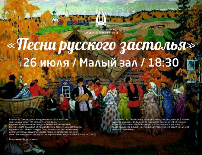 26 июля «Песни русского застолья»