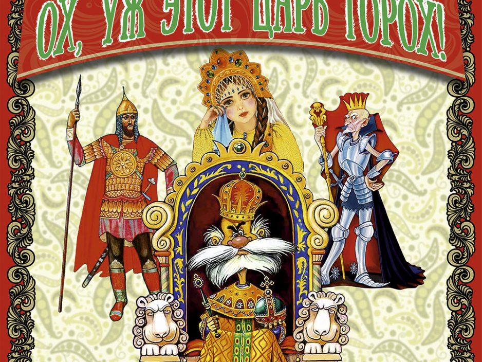 13 июля Спектакль «Ох, уж этот Царь Горох»