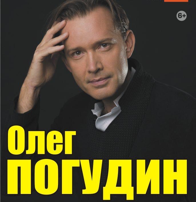 24 сентября Серебряный голос России - Олег Погудин