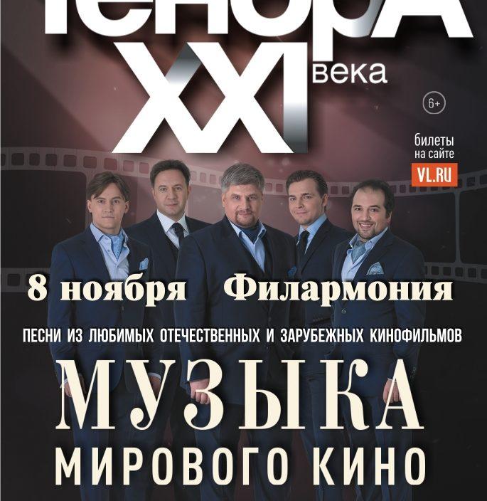 "8 ноября Арт - проект "" Тенора XXI века """