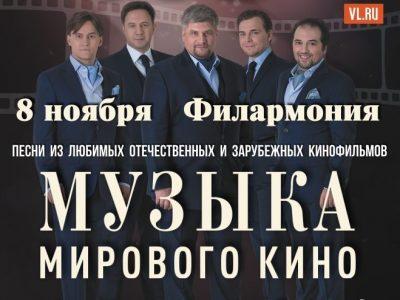 "8 ноября Арт – проект "" Тенора XXI века """
