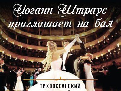 15 сентября | Открытие концертного сезона «Иоганн Штраус приглашает на бал»
