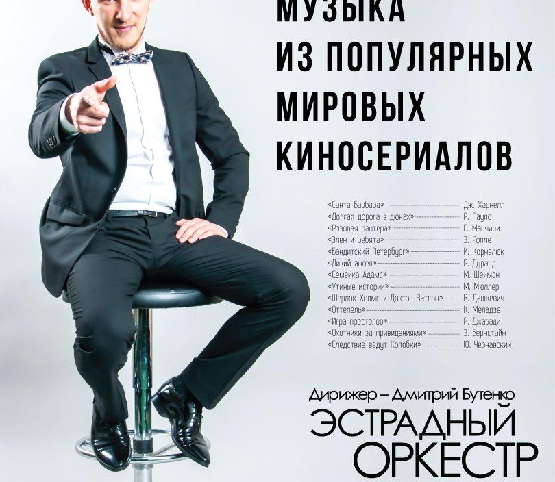 23 сентября | Открытие концертного сезона «Музыка из популярных мировых киносериалов»