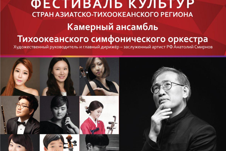 14 октября | Концерт музыкантов из Республики Корея
