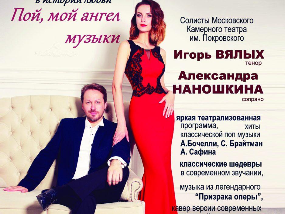 26 октября |Opera Family Duet