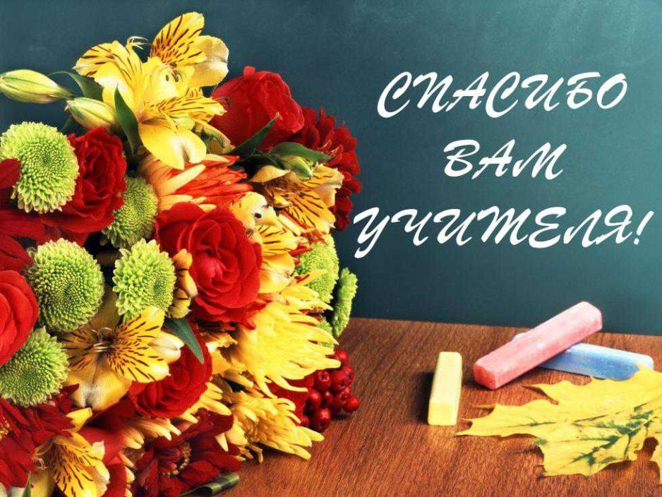 6 октября | «Большая перемена» к Всемирному Дню учителя