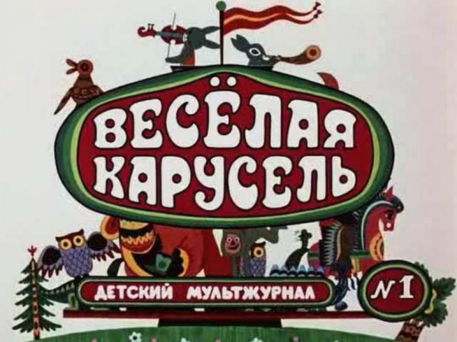 8 октября | Мультфильм - Концерт для детей «Весёлая карусель»
