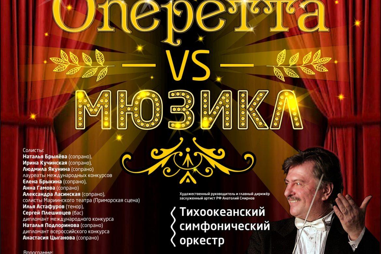 3 ноября | Оперетта VS мюзикл