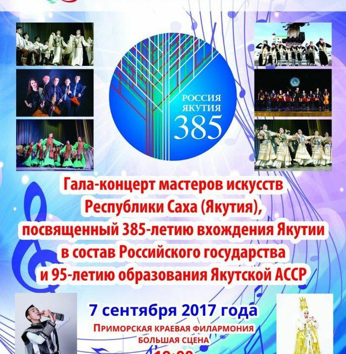 7 сентября | Гала-концерт мастеров искусств республика Саха (Якутия)