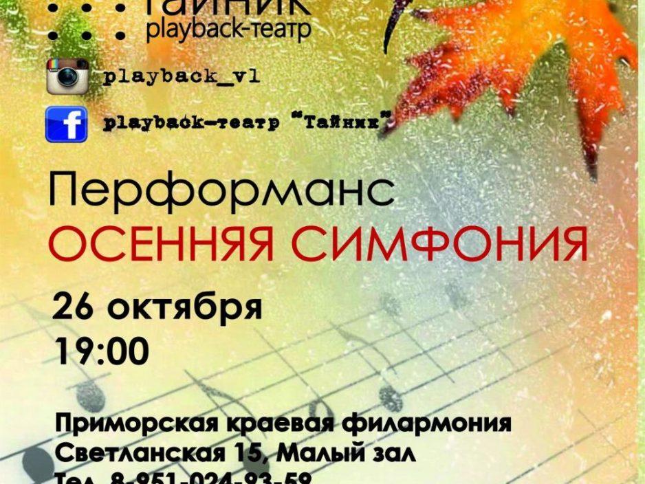 "26 октября | Playback театр ""Тайник"": Перформанс ""Осенняя симфония"""