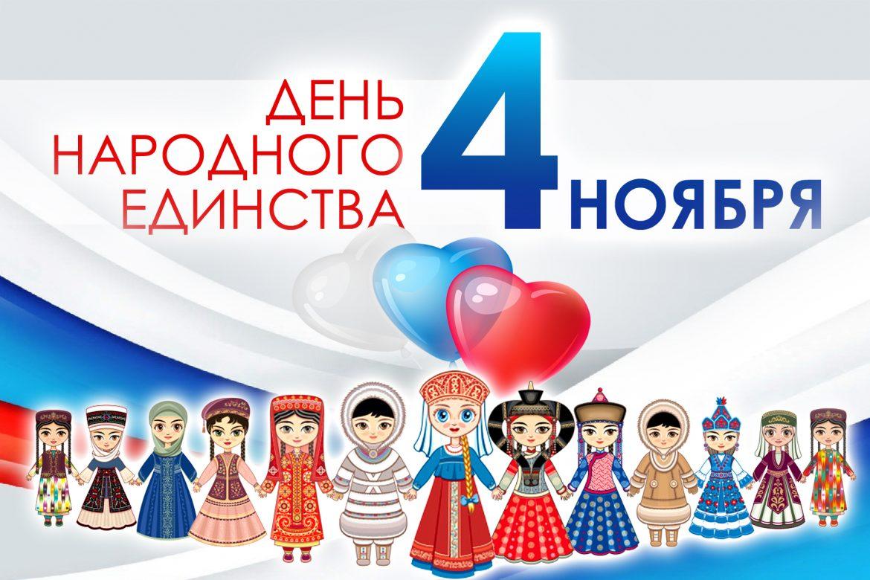 4 ноября | «Мы едины» ко Дню народного единства
