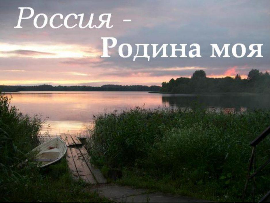 28 октября | «Моя Родина - Россия»