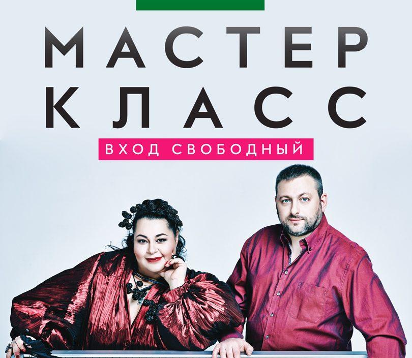 9 ноября | Мастер класс Мариам Мерабова (вокал, Москва) и Армен Мерабов (фортепиано, Москва)
