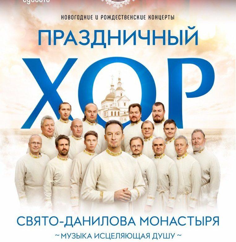 13 января | Праздничный хор Данилова монастыря